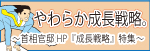 yawarakaseicho_banner