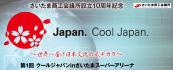 bnr_s_cool_japan