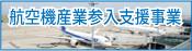航空機産業参入支援事業