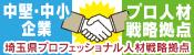埼玉県プロフェッショナル人材戦略拠点