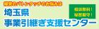 埼玉県事業引継ぎ支援センター