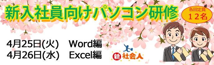 新入社員 研修 PC Word Excel