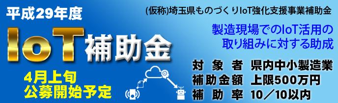 「埼玉県ものづくりIoT強化支援補助金」(仮称)のお知らせ