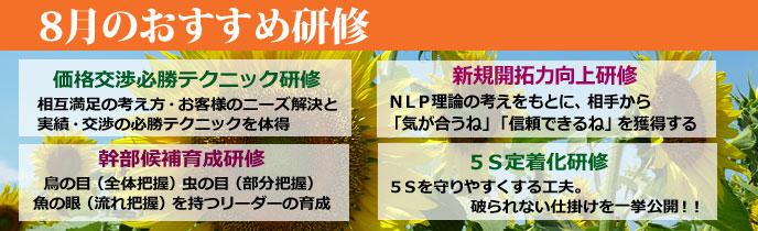 研修 埼玉県 2017 8月