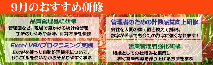 研修 埼玉県 2017 9月