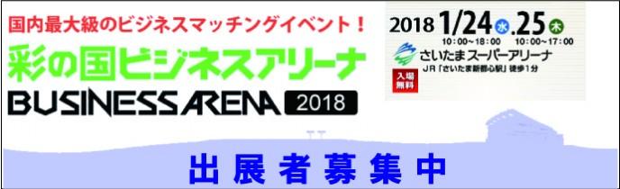 彩の国 ビジネスアリーナ 2018