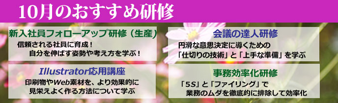 研修 埼玉県 2017 10月
