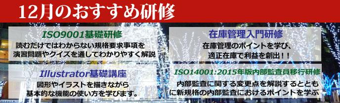 研修 埼玉県 2017 12月