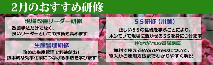 研修 埼玉県 2018 2月