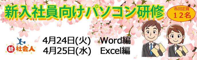 新入社員 研修 埼玉 2018 平成30年 パソコン Word Excel IT