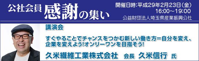 埼玉県産業振興公社 感謝の集い 久米繊維工業
