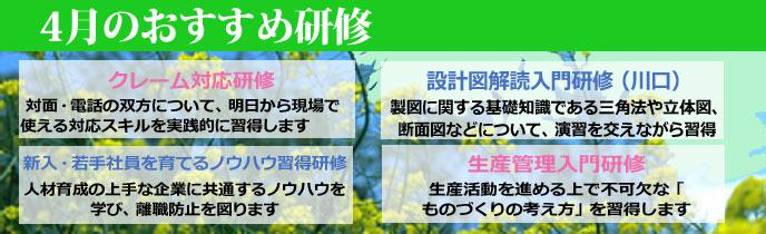研修 埼玉県 2018 4月