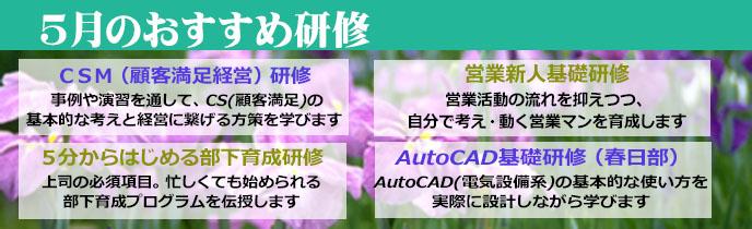 研修 埼玉県 2018 5月