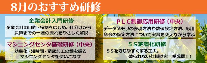 研修 埼玉県 2018 8月