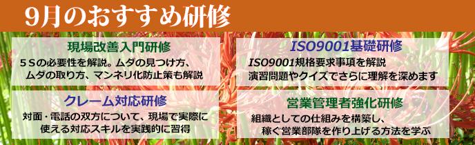 研修 埼玉県 2018 9月