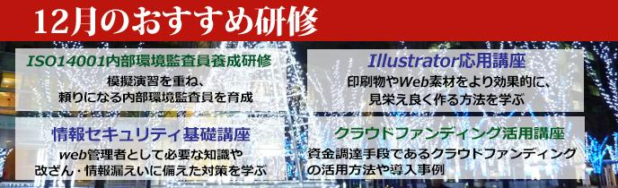 研修 埼玉県 2018 12月