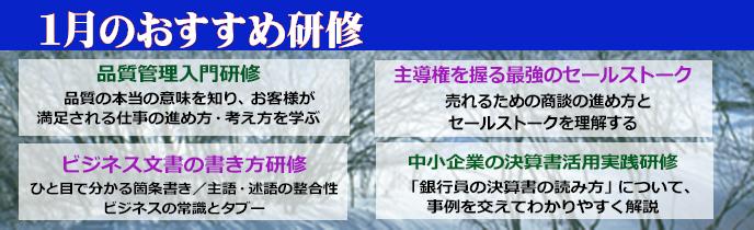 研修 埼玉県 2019 1月