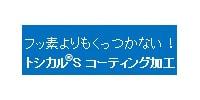 株式会社トシコ
