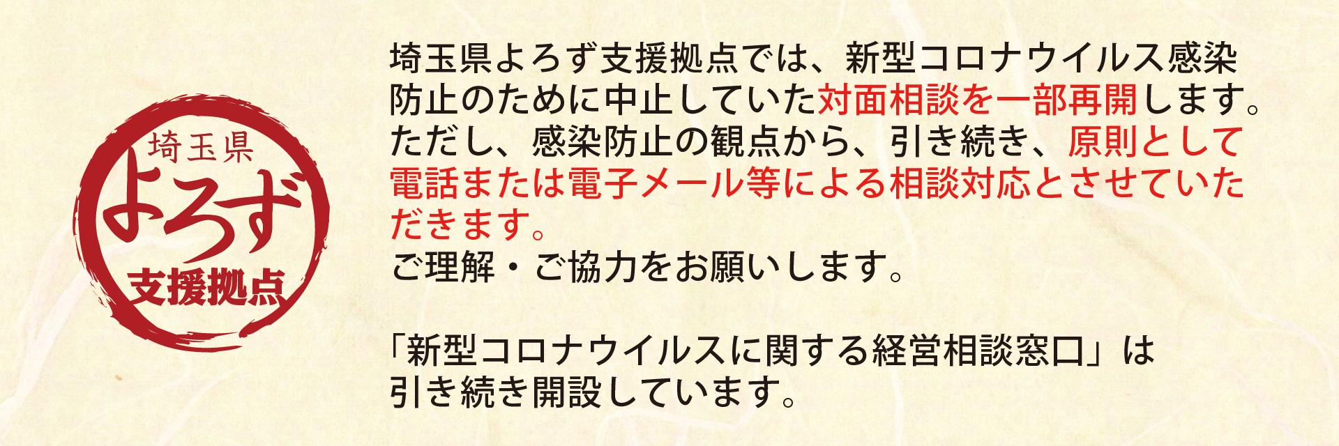 新型 コロナ ウイルス 最新 ニュース 埼玉 県